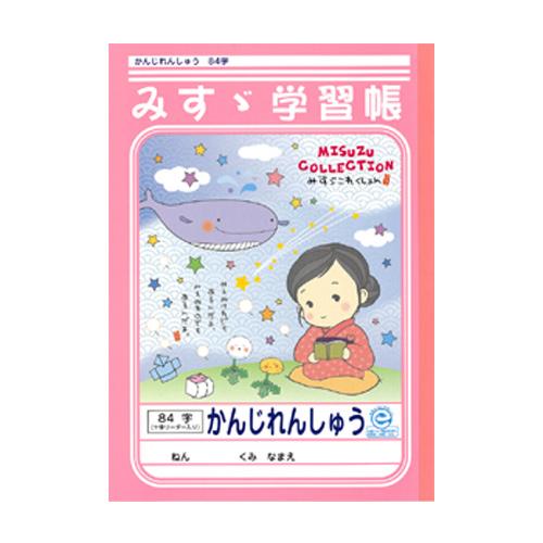 漢字練習帳 : 漢字練習帳 : 漢字