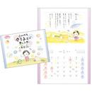 2009年金子みすずカレンダー 〜不思議〜 壁掛タイプ