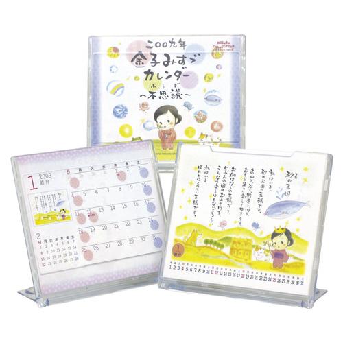 2009年金子みすずカレンダー 〜不思議〜 卓上タイプ
