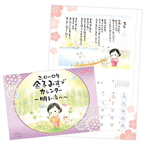 2010年金子みすずカレンダー 〜明るい方へ〜 壁掛タイプ