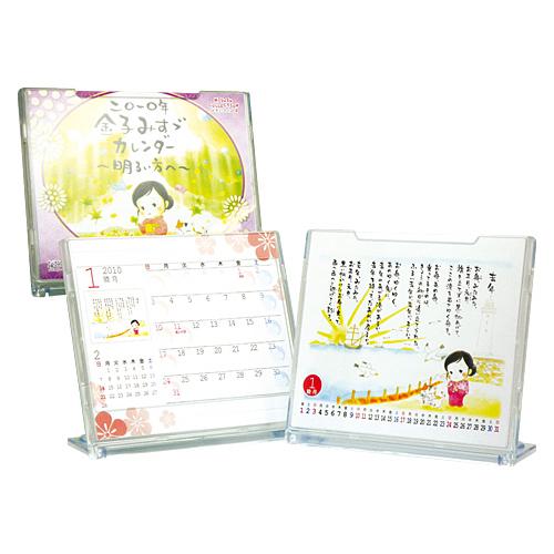 2010年 みすゞ暦 〜明るい方へ〜 卓上タイプ