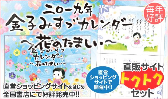 金子みすゞカレンダー2019